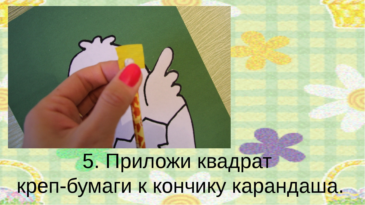 5. Приложи квадрат креп-бумаги к кончику карандаша.
