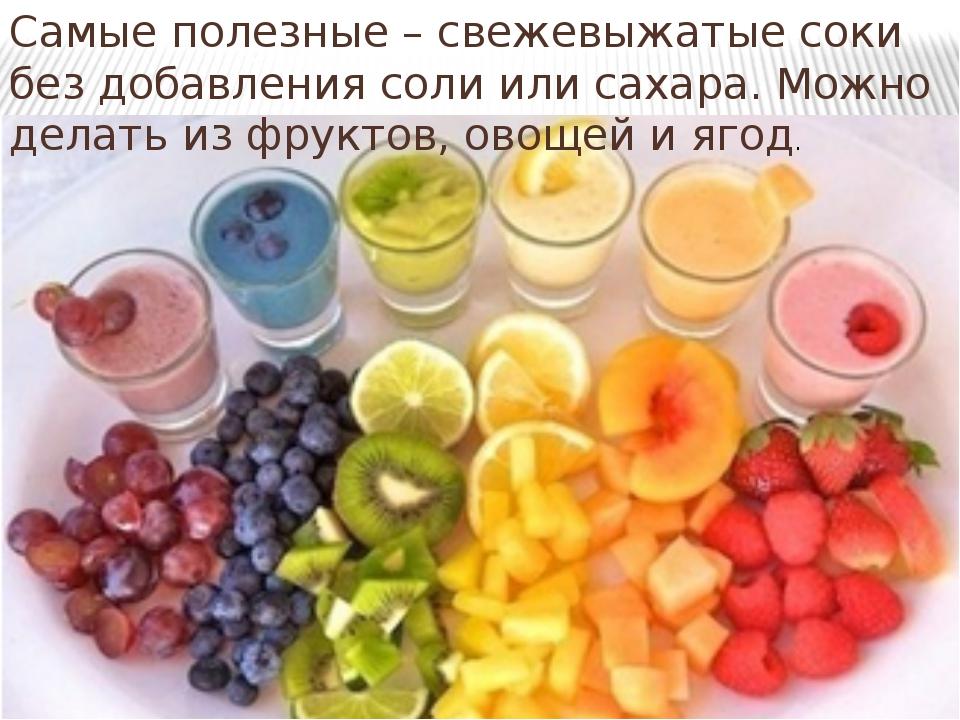 Самые полезные – свежевыжатые соки без добавления соли или сахара. Можно дела...