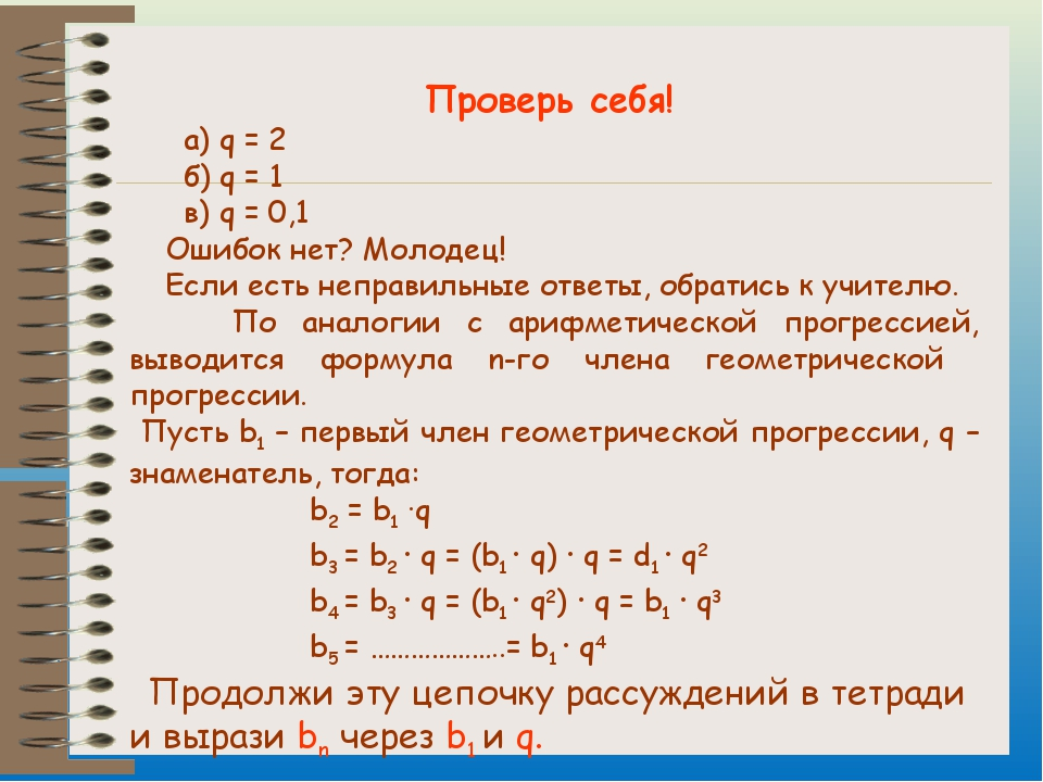 Проверь себя! а) q = 2 б) q = 1 в) q = 0,1 Ошибок нет? Молодец! Если есть не...