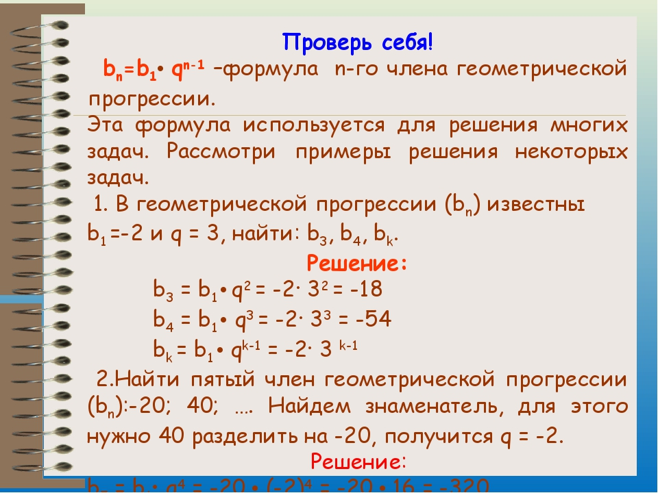 Проверь себя! bn=b1• qn-1 –формула n-го члена геометрической прогрессии. Эта...