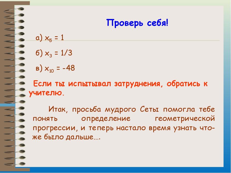 Проверь себя! а) x5 = 1 б) x3 = 1/3 в) x10 = -48 Если ты испытывал затруднен...