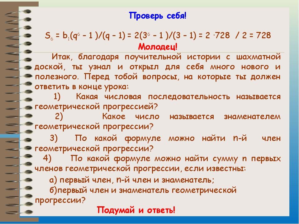 Проверь себя! S6 = b1(q6 – 1 )/(q – 1) = 2(36 – 1 )/(3 – 1) = 2 ·728 / 2 = 72...