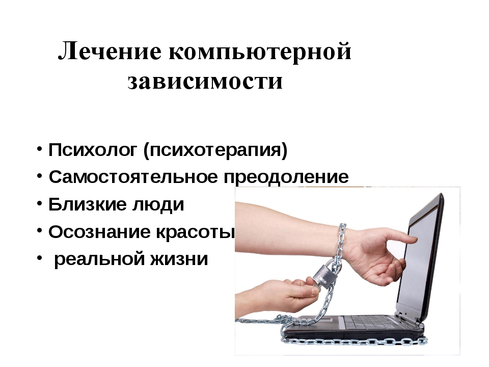 Лечение компьютерной зависимости Психолог (психотерапия) Самостоятельное прео...