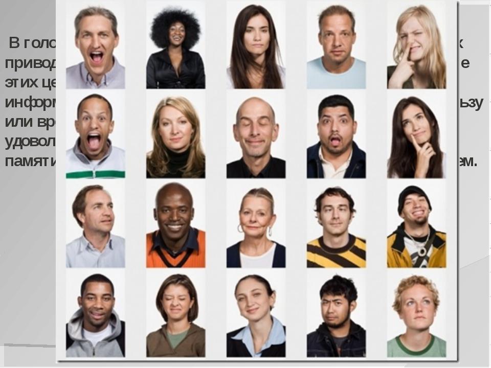 Эмоции. В головном мозге существуют центры, возбуждение которых приводит к уд...