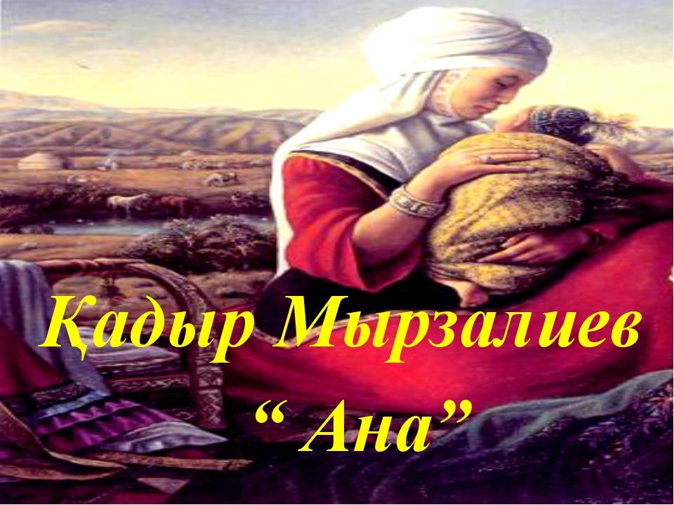 """Қадыр Мырзалиев """" Ана"""""""