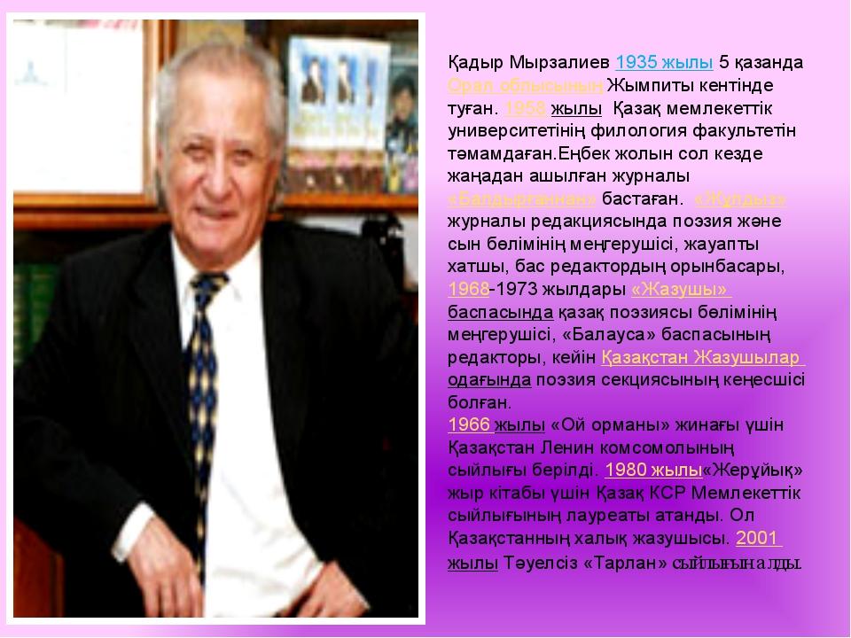 Қадыр Мырзалиев 1935 жылы5 қазандаОрал облысыныңЖымпиты кентінде туған.19...