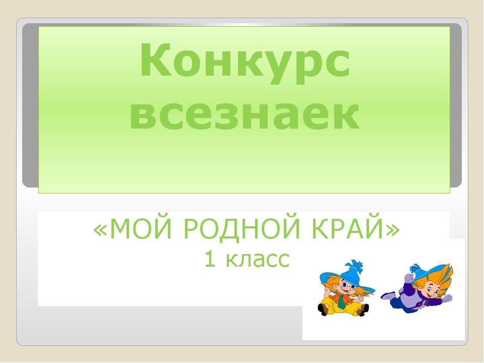 Конкурс всезнаек «МОЙ РОДНОЙ КРАЙ» 1 класс