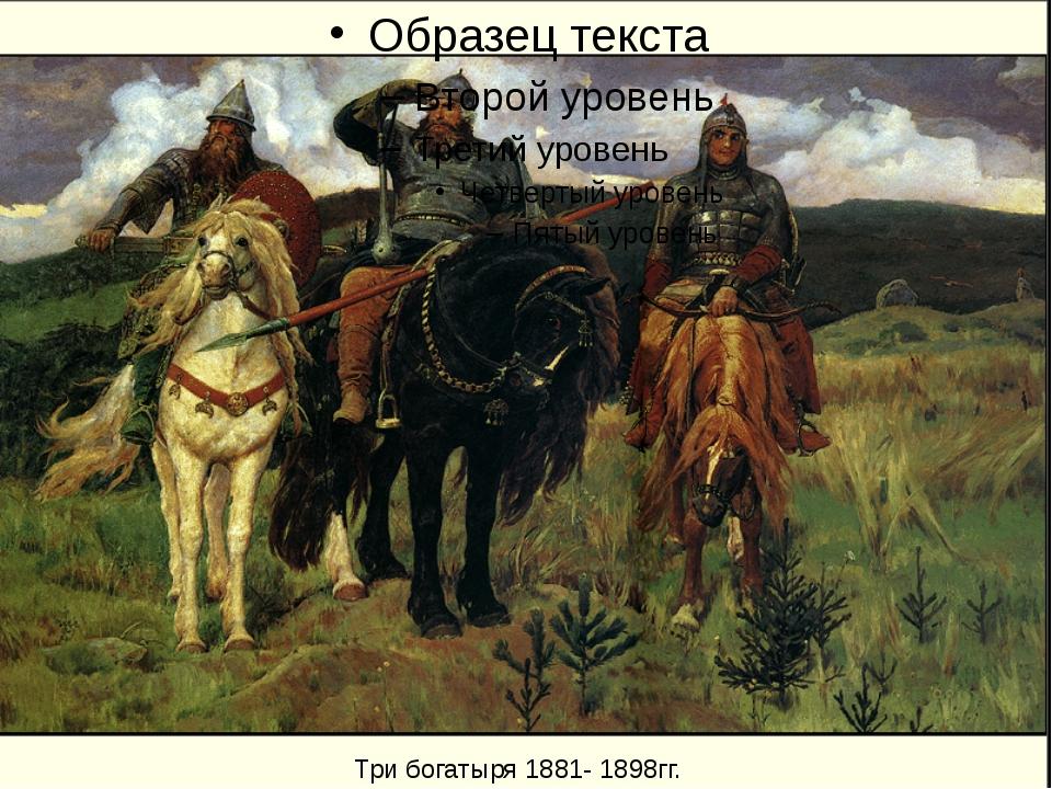 Три богатыря 1881- 1898гг.
