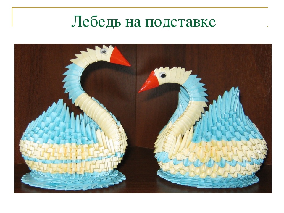 Картинки модульного оригами лебедь схема