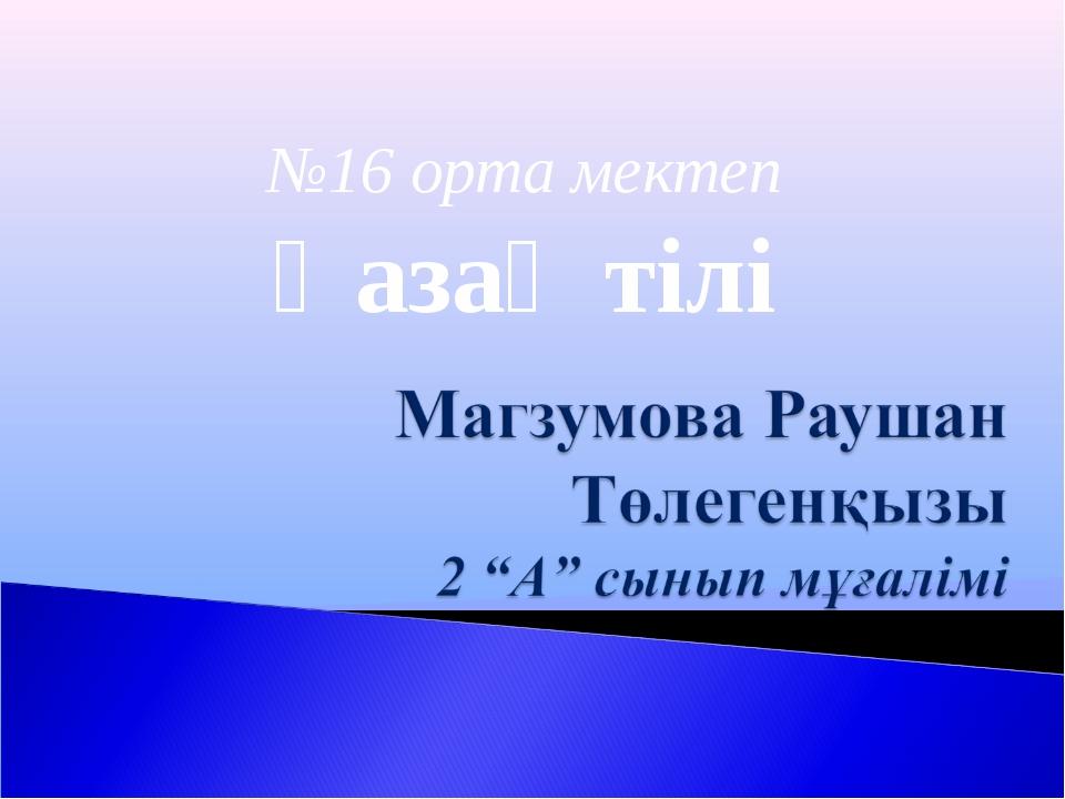 №16 орта мектеп Қазақ тілі
