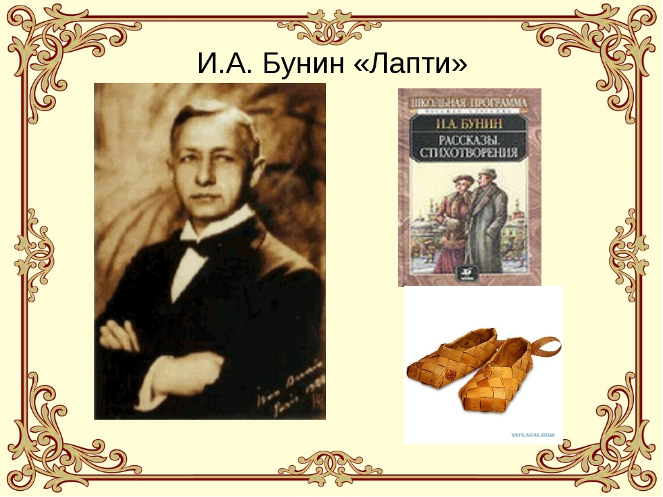 И.А. Бунин «Лапти»