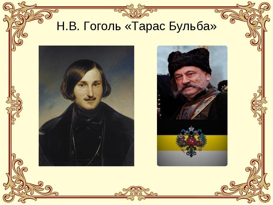 Н.В. Гоголь «Тарас Бульба»