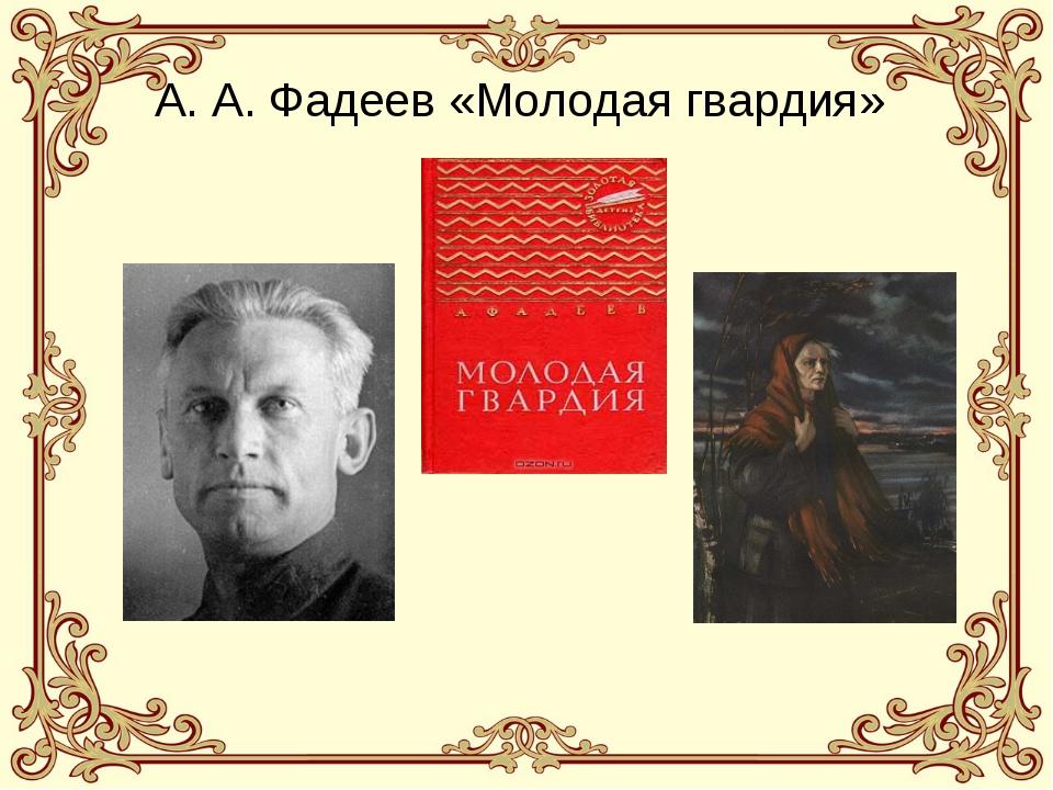 А. А. Фадеев «Молодая гвардия»