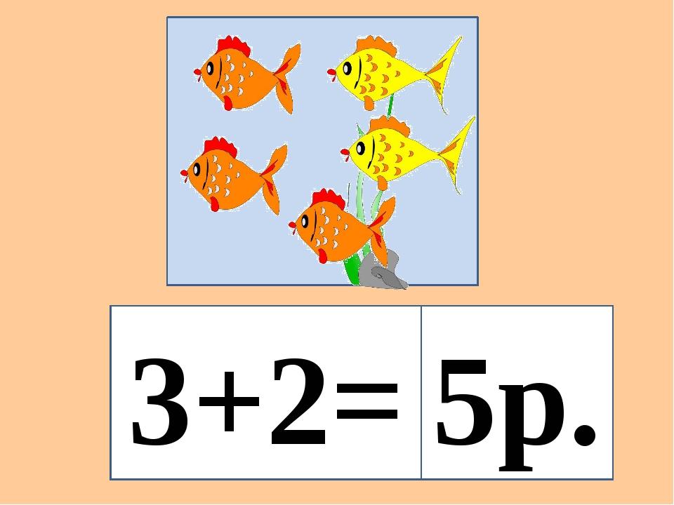 3+2= 5р.