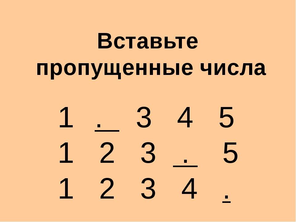 . 3 4 5 1 2 3 . 5 1 2 3 4 . Вставьте пропущенные числа