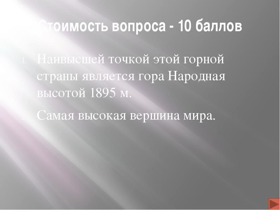 Стоимость вопроса - 50 баллов В стихотворении «Дары Терека» М.Ю. Лермонтов та...