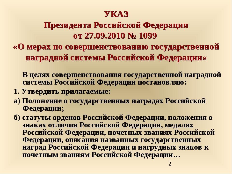 УКАЗ Президента Российской Федерации от 27.09.2010 № 1099 «О мерах по соверше...