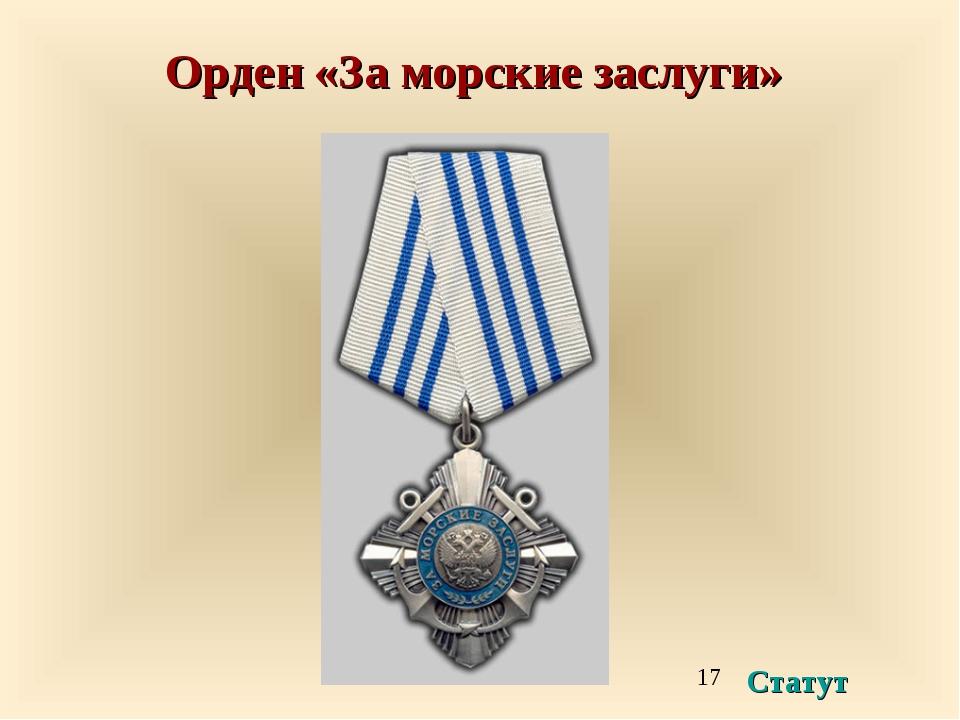Орден «За морские заслуги» Статут