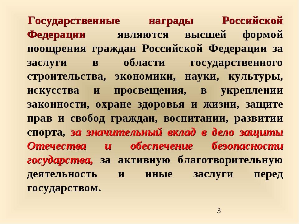 Государственные награды Российской Федерации являются высшей формой поощрения...