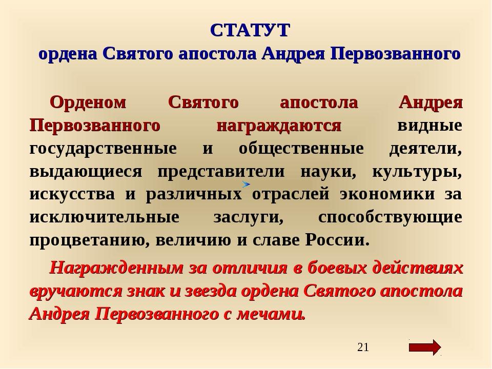 СТАТУТ ордена Святого апостола Андрея Первозванного Орденом Святого апостола...