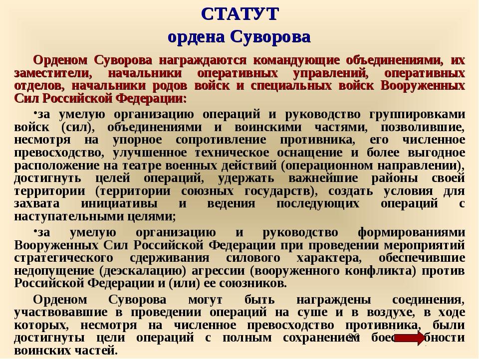 СТАТУТ ордена Суворова Орденом Суворова награждаются командующие объединениям...