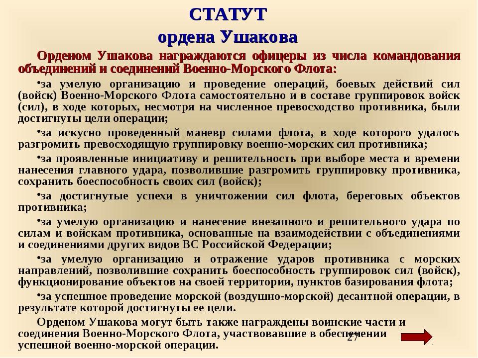 СТАТУТ ордена Ушакова Орденом Ушакова награждаются офицеры из числа командова...