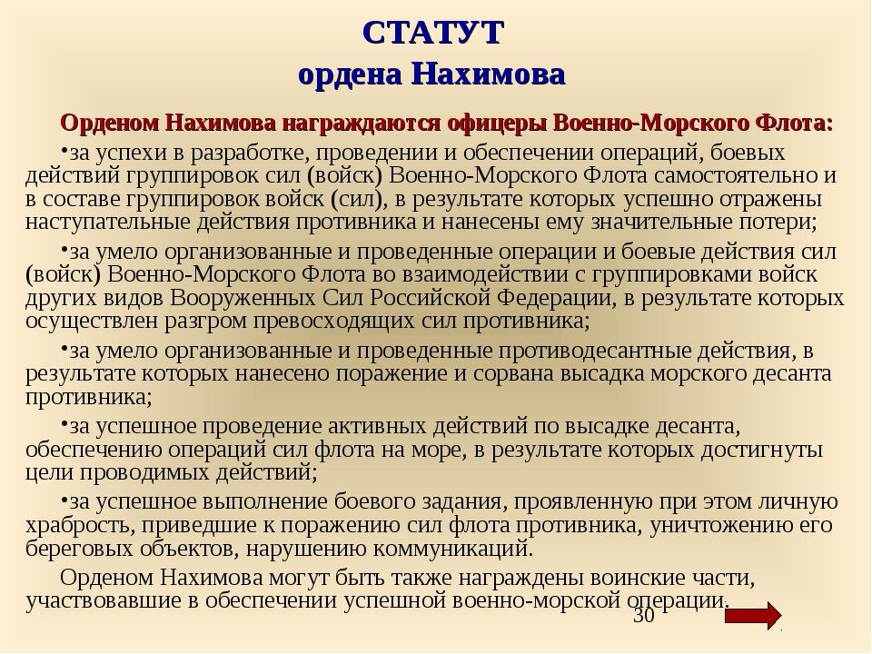 СТАТУТ ордена Нахимова Орденом Нахимова награждаются офицеры Военно-Морского...