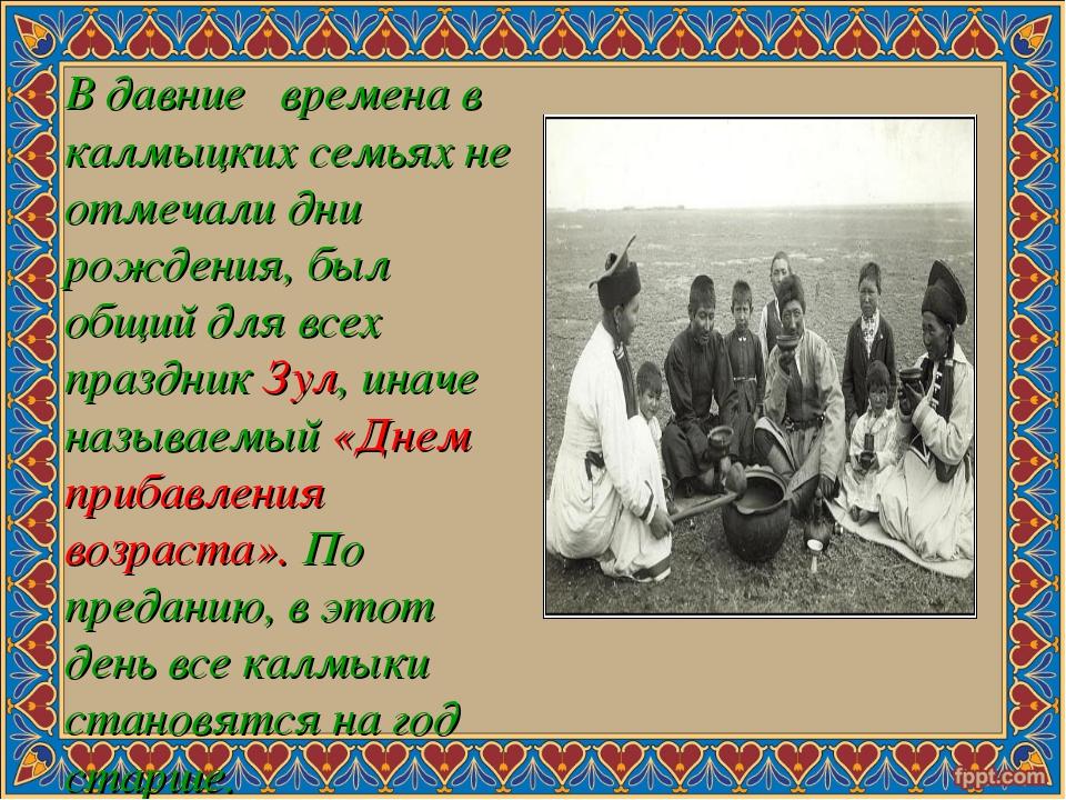 В давние времена в калмыцких семьях не отмечали дни рождения, был общий для в...
