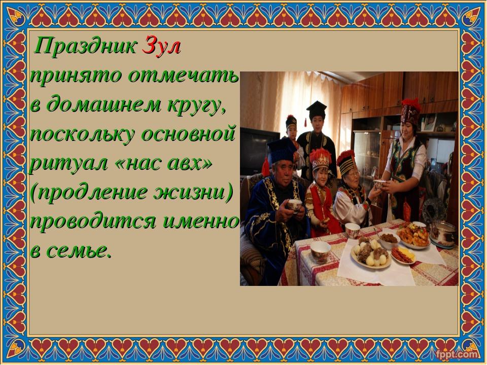 Праздник Зул принято отмечать в домашнем кругу, поскольку основной ритуал «н...