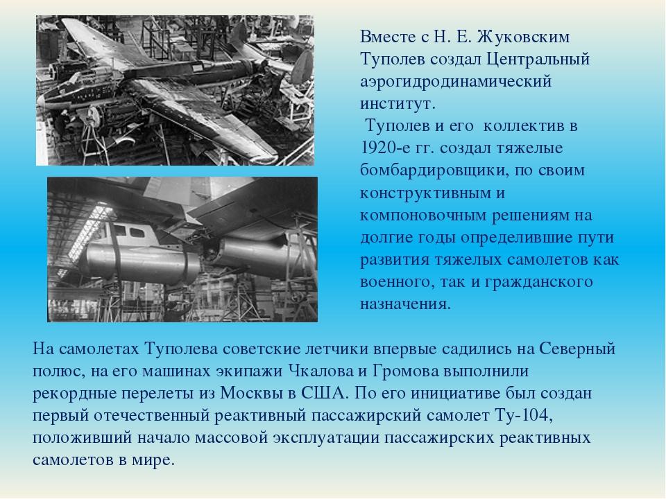 На самолетах Туполева советские летчики впервые садились на Северный полюс, н...