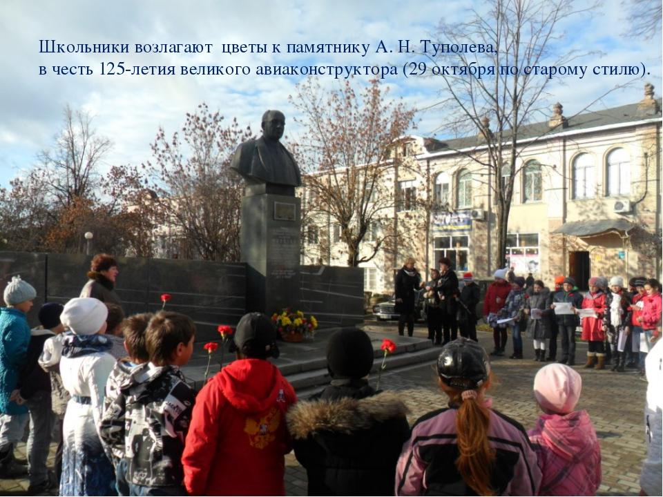 Школьники возлагают цветы к памятнику А. Н. Туполева, в честь 125-летия вели...