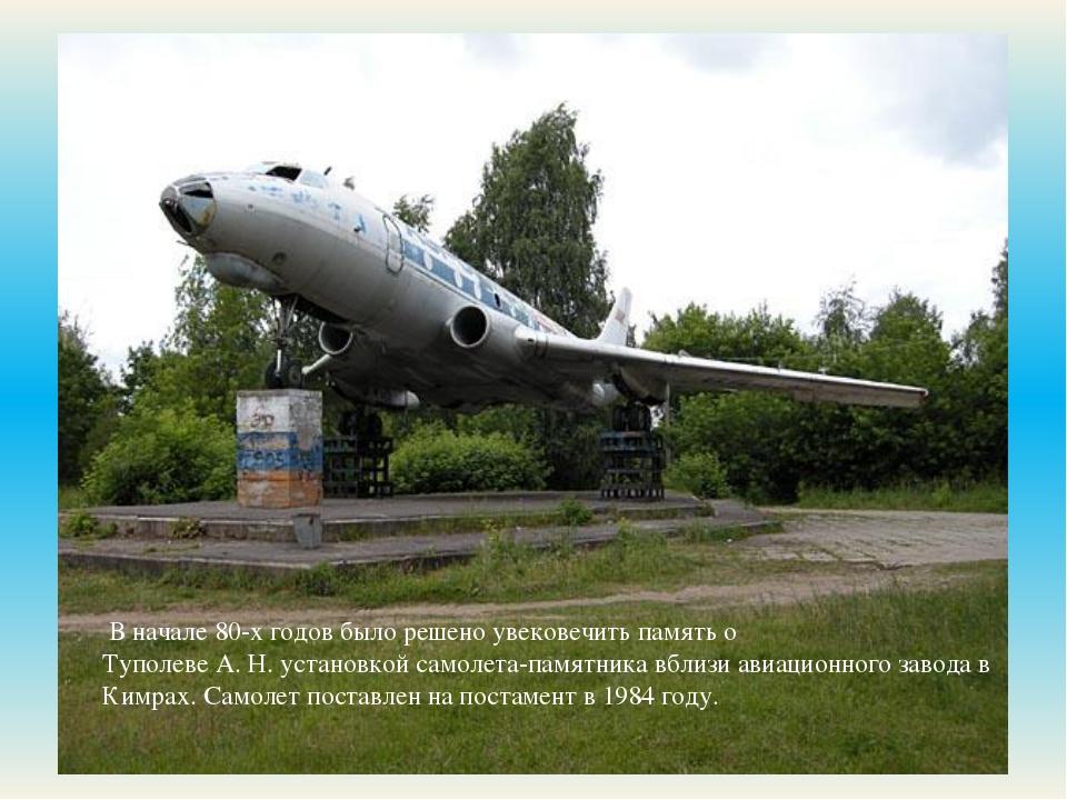 В начале 80-х годов было решено увековечить память о Туполеве А. Н. установ...