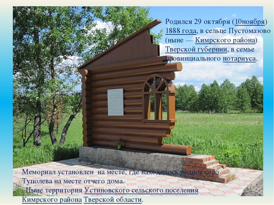 Мемориал установлен на месте, где находилось родное село Туполева на месте о...