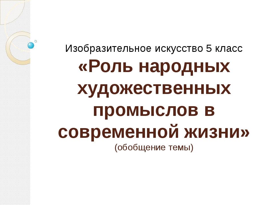 Изобразительное искусство 5 класс «Роль народных художественных промыслов в с...