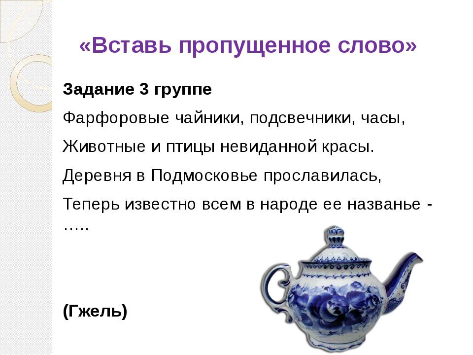 «Вставь пропущенное слово» Задание 3 группе Фарфоровые чайники, подсвечники,...