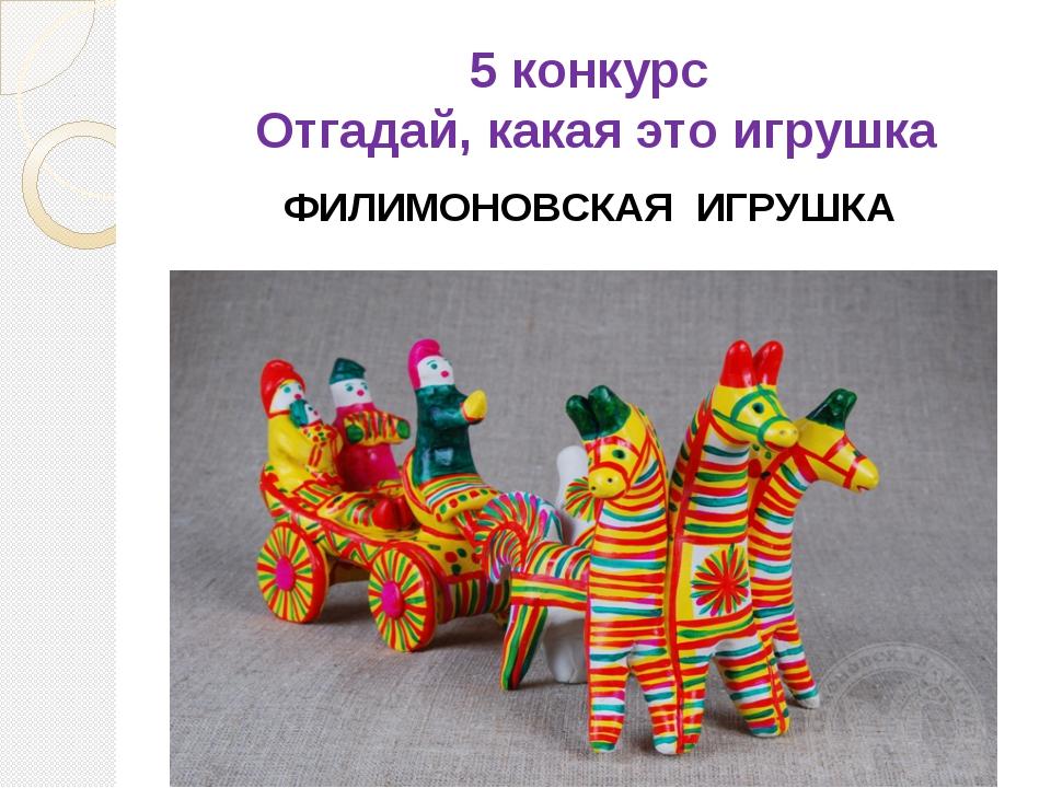 5 конкурс Отгадай, какая это игрушка ФИЛИМОНОВСКАЯ ИГРУШКА