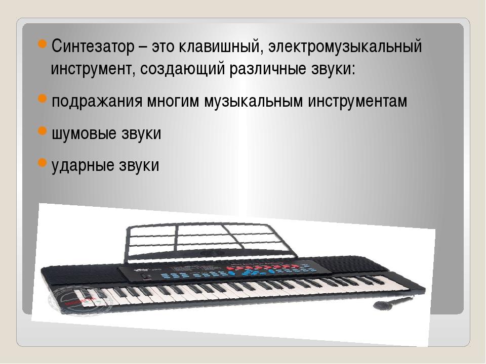 Синтезатор – это клавишный, электромузыкальный инструмент, создающий различн...