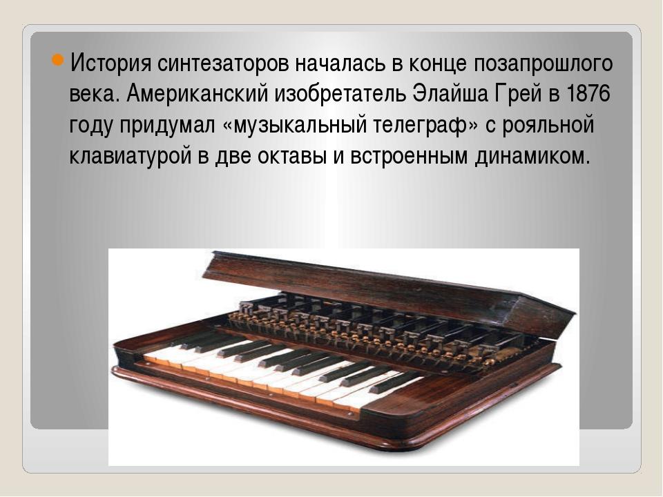 История синтезаторов началась в конце позапрошлого века. Американский изобре...