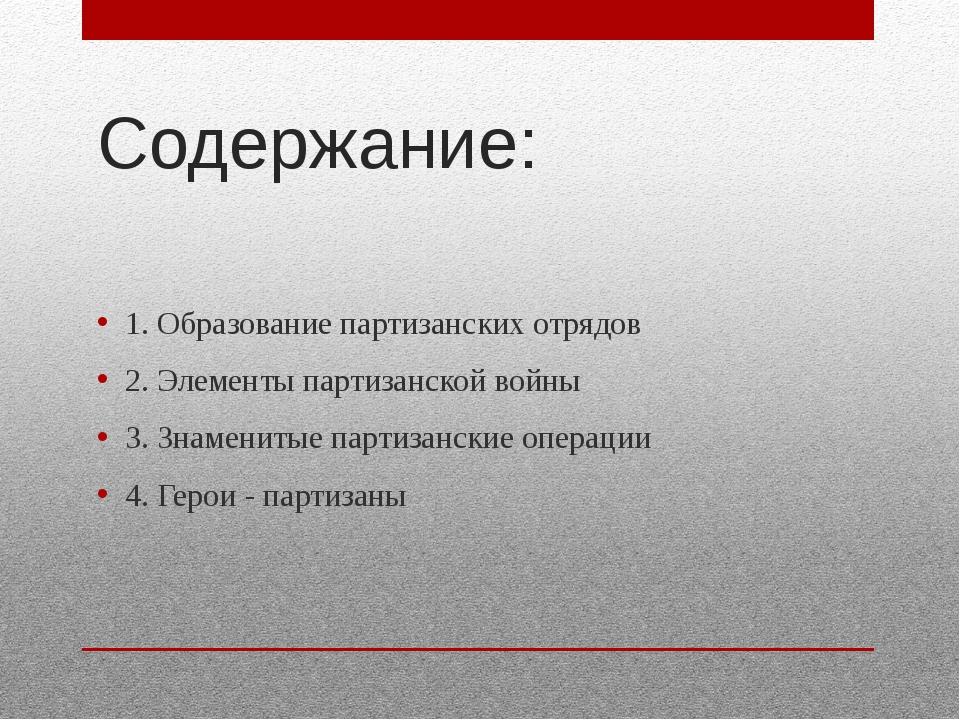 Содержание: 1. Образование партизанских отрядов 2. Элементы партизанской войн...