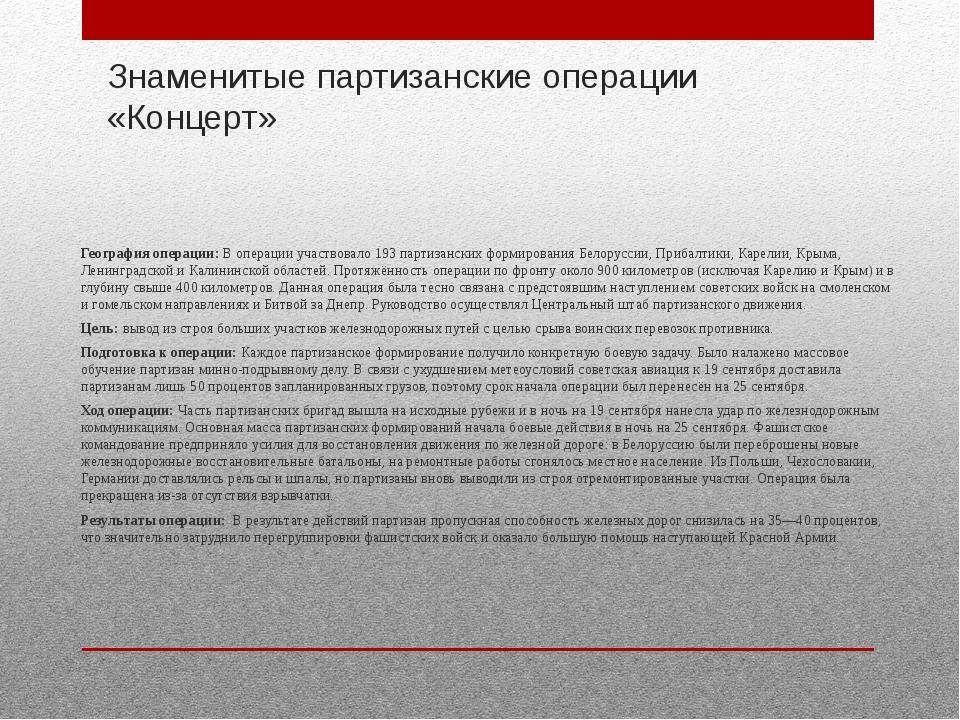 Знаменитые партизанские операции «Концерт» География операции: В операции уча...