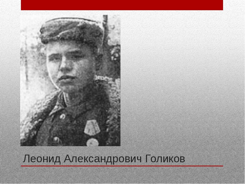 Леонид Александрович Голиков
