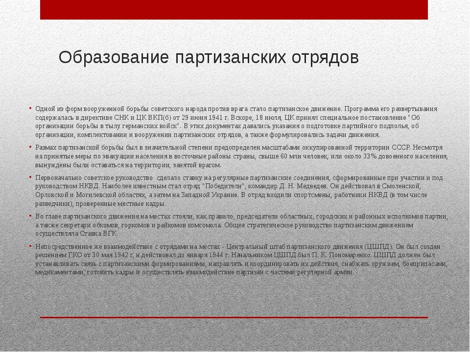 Образование партизанских отрядов Одной из форм вооруженной борьбы советского...