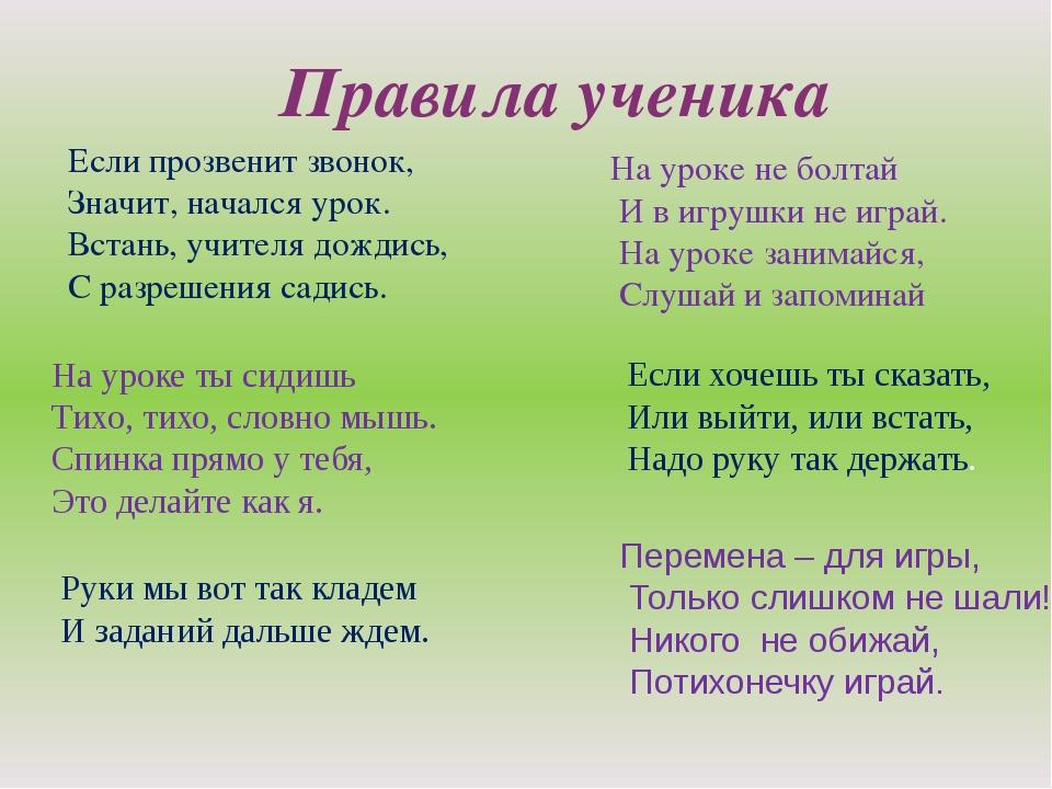 великое стихи для каждого ученика подбор