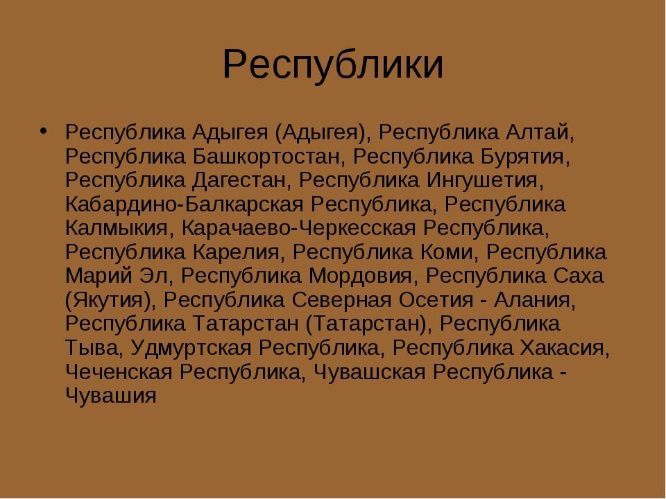 Республики Республика Адыгея (Адыгея), Республика Алтай, Республика Башкортос...