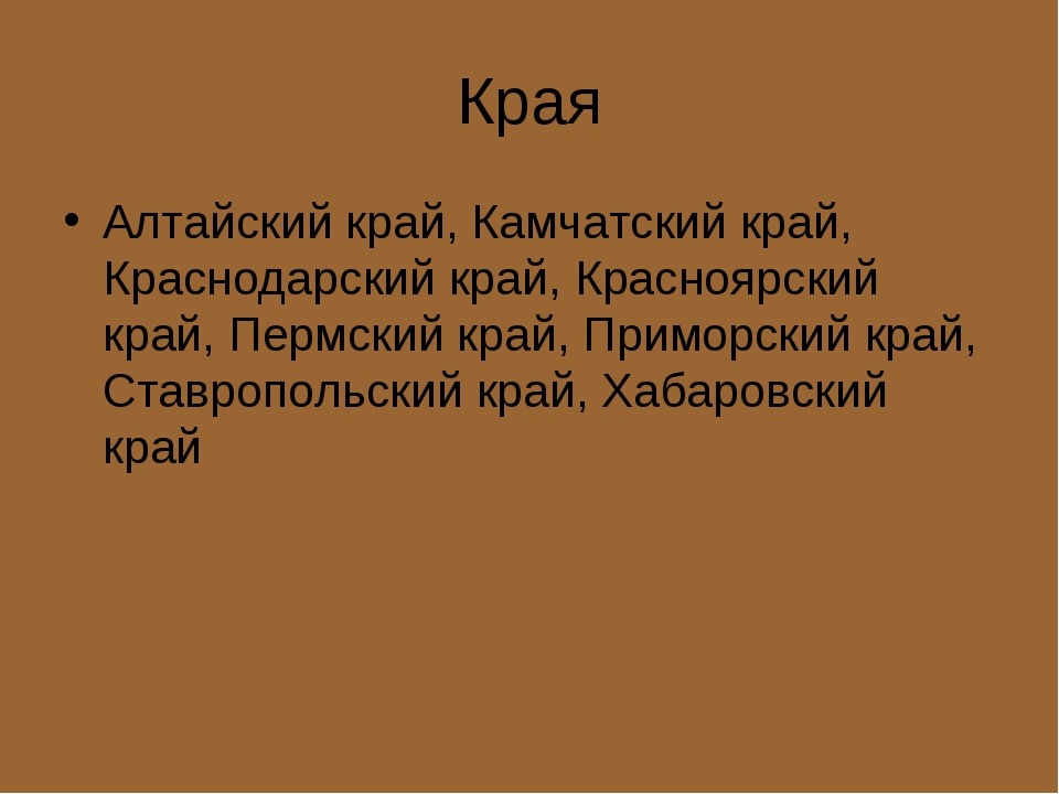 Края Алтайский край, Камчатский край, Краснодарский край, Красноярский край,...