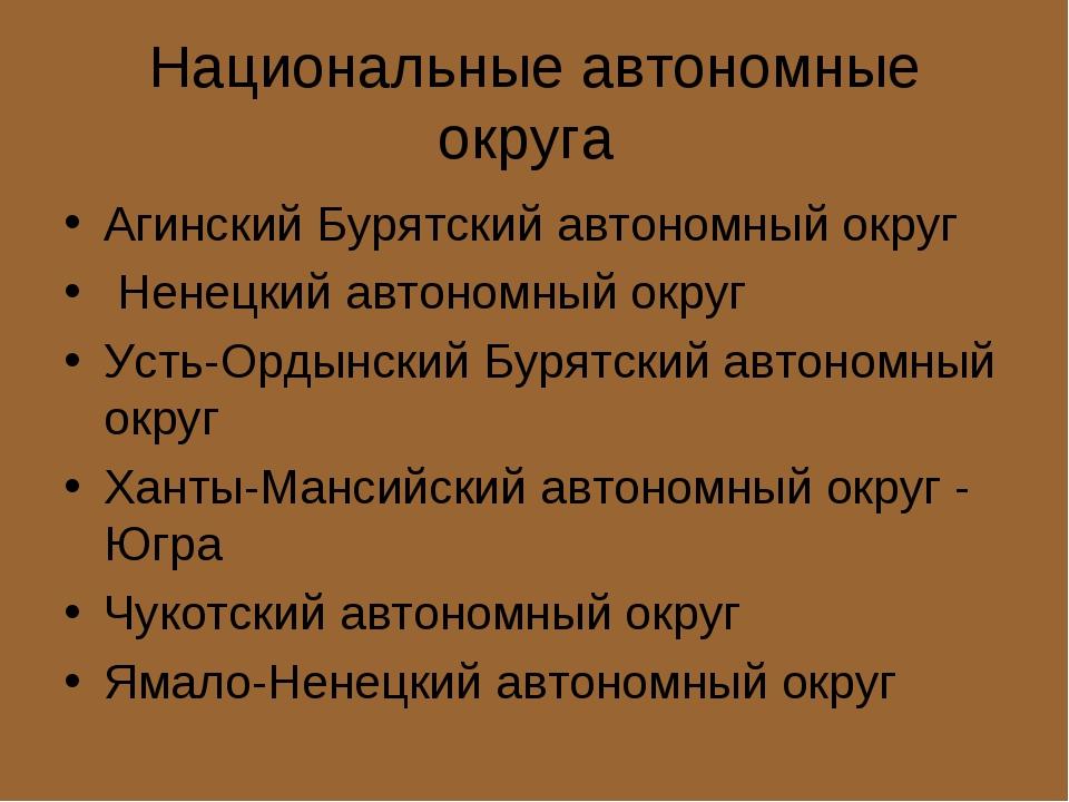 Национальные автономные округа Агинский Бурятский автономный округ Ненецкий а...
