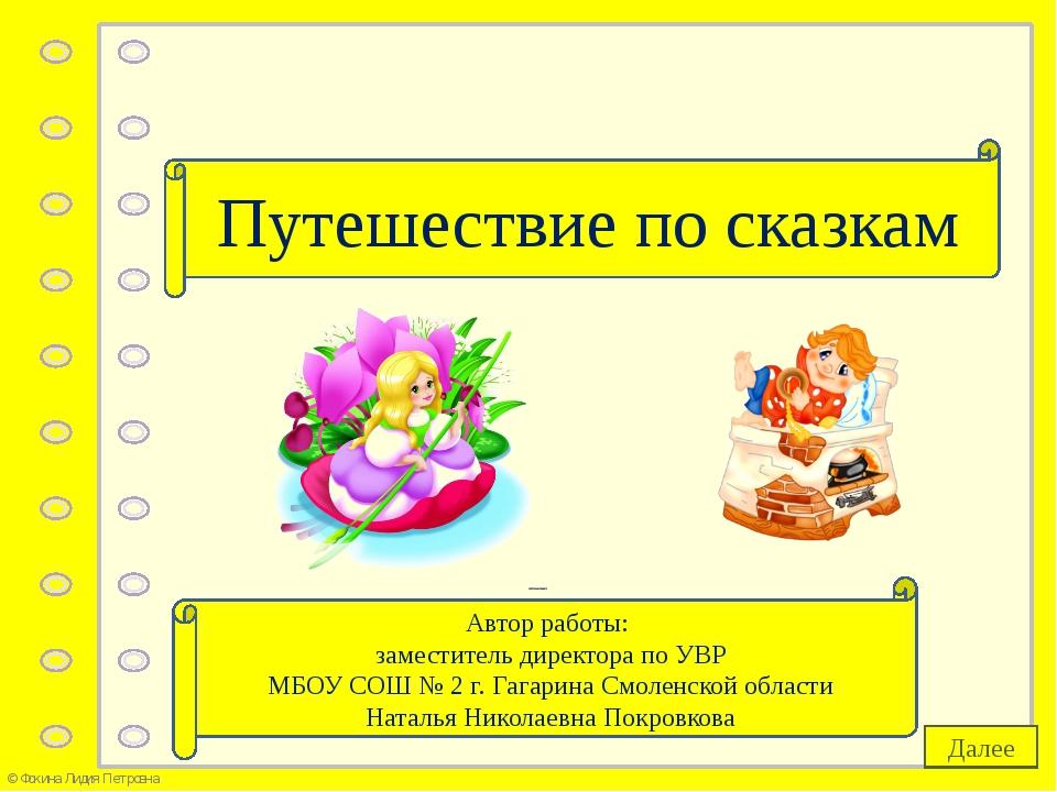 Путешествие по сказкам Автор работы: заместитель директора по УВР МБОУ СОШ №...