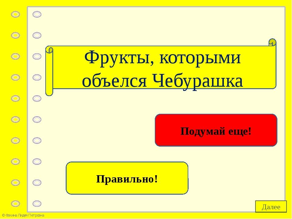 Федоровна Подумай еще! Егоровна Правильно! Отчество Федоры из сказки К. Чуков...