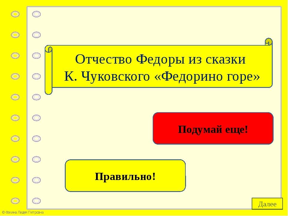 Выход © Фокина Лидия Петровна