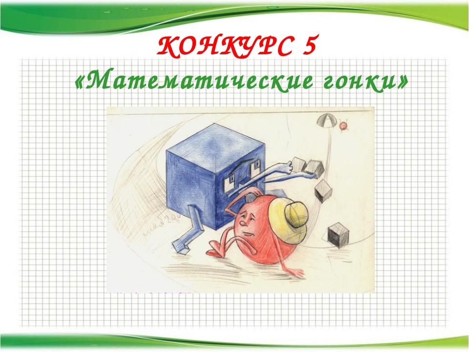 КОНКУРС 5 «Математические гонки»